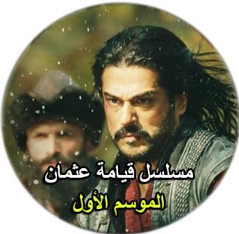 مسلسل قيامة عثمان الموسم الأول