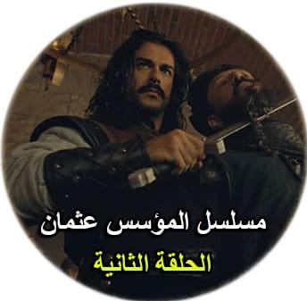مسلسل قيامة عثمان الحلقة الثانية