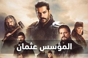 جميع حلقات مسلسل المؤسس عثمان الموسم الأول | الجزء الأول