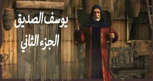 يوسف الصديق الجزء 2