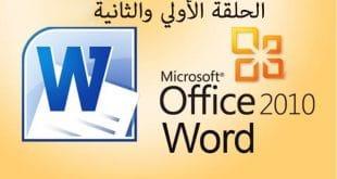 دورة Word وورد 2010 | الحلقة 1 | 2