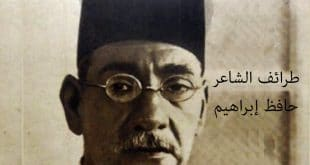 طرائف الشاعر حافظ إبراهيم