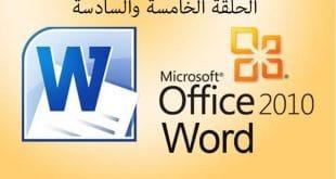 دورة Word وورد 2010 | الحلقة 5 | 6