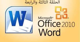 دورة Word وورد 2010 | الحلقة 3 | 4
