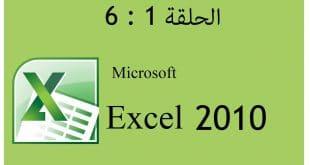 دورة إكسل 2010 الحلقة 1 | 2 | 3 | 4 | 5 | 6