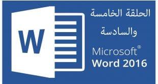 دورة Word وورد 2016 | الحلقة 5 | 6