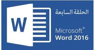 دورة Word وورد 2016 | الحلقة 7