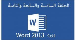 دورة Word وورد 2013 | الحلقة 6 | 7 | 8