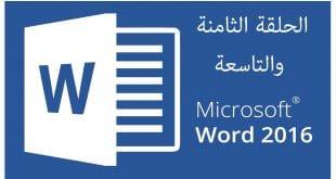 دورة Word وورد 2016 | الحلقة 8