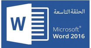 دورة Word وورد 2016 | الحلقة 9