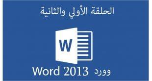 دورة Word وورد 2013 | الحلقة 1 | 2