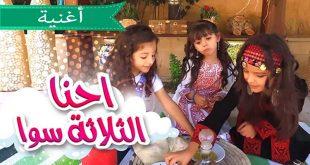 أغنية احنا الثلاثة سوا | لين و زينة و نتالي | قناة كراميش | ايقاع وبدون