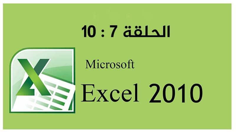 شرح دورة برنامج إكسل 2010 Excel الحلقة 7 | 8 | 9 | 10| 11