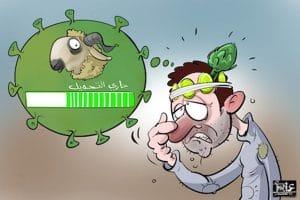 كاريكاتير خروف العيد في زمن كورونا