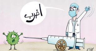 كاريكاتير عن كورونا