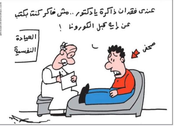 كاريكاتير عن كورونا (4)