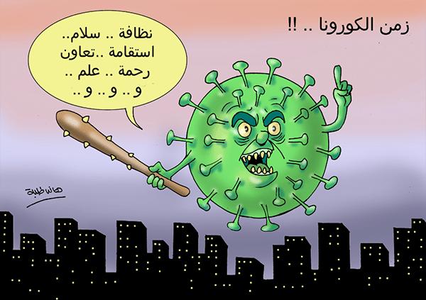 كاريكاتير عن كورونا (3)