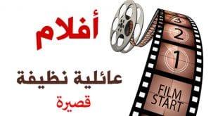 أفلام قصيرة | short films