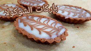 باركات الشوكولا البيضاء