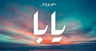 اغنية يابا حمزة نمرة