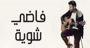 أغنية فاضي شوية