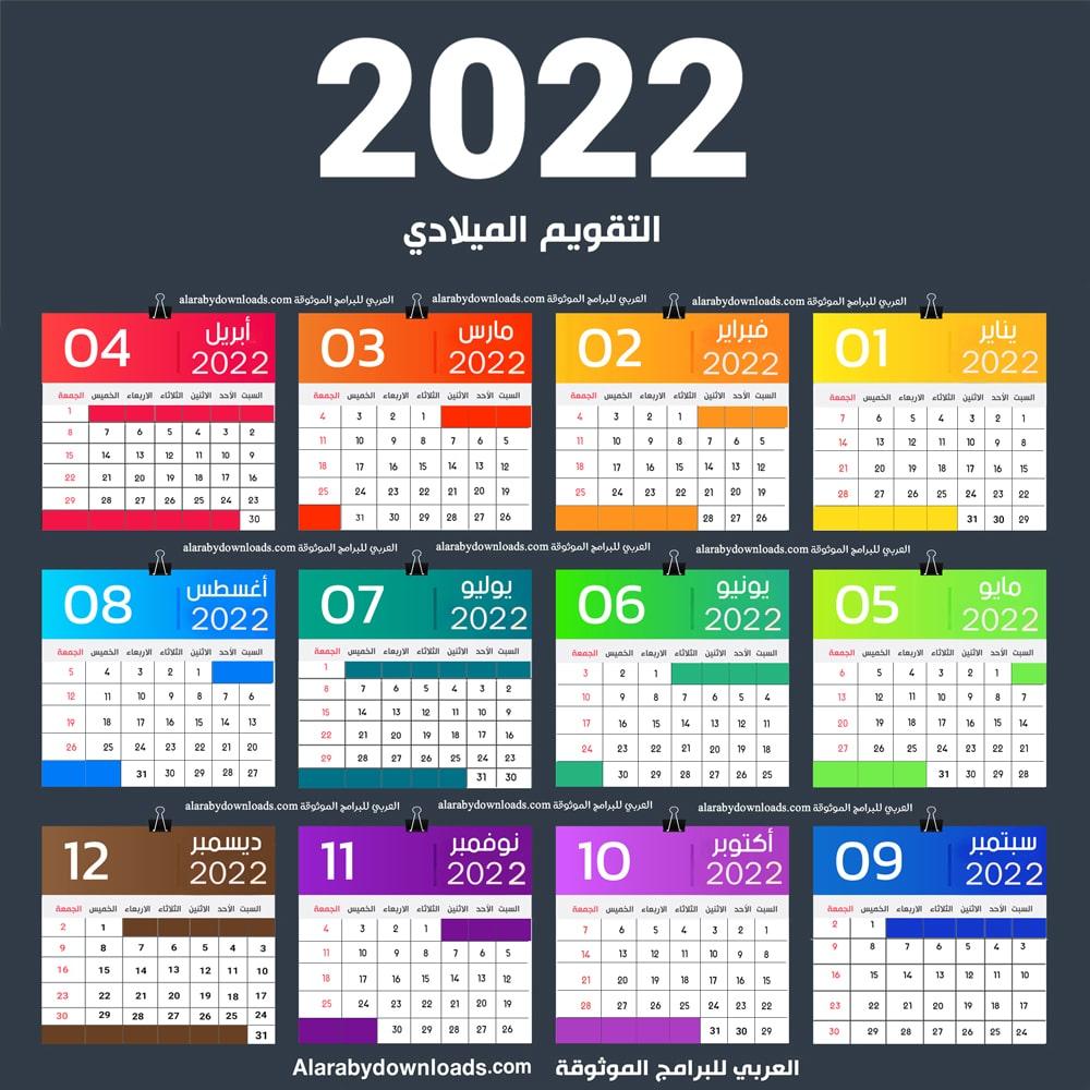 التقويم الميلادي 2022