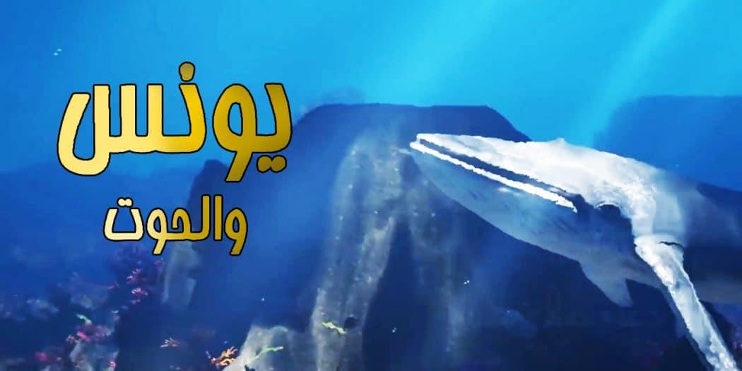 مسلسل يونس والحوت الجزء الاول