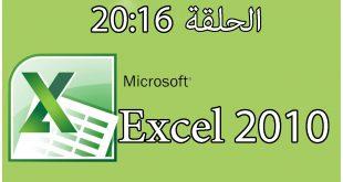 شرح دورة برنامج إكسل | 2010 Excel | الحلقة 16 | 17 | 18 | 19 | 20