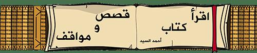 كتاب قصص ومواقف | أحمد السيد