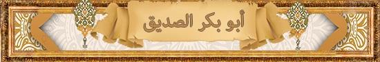 كتاب أبو بكر الصديق